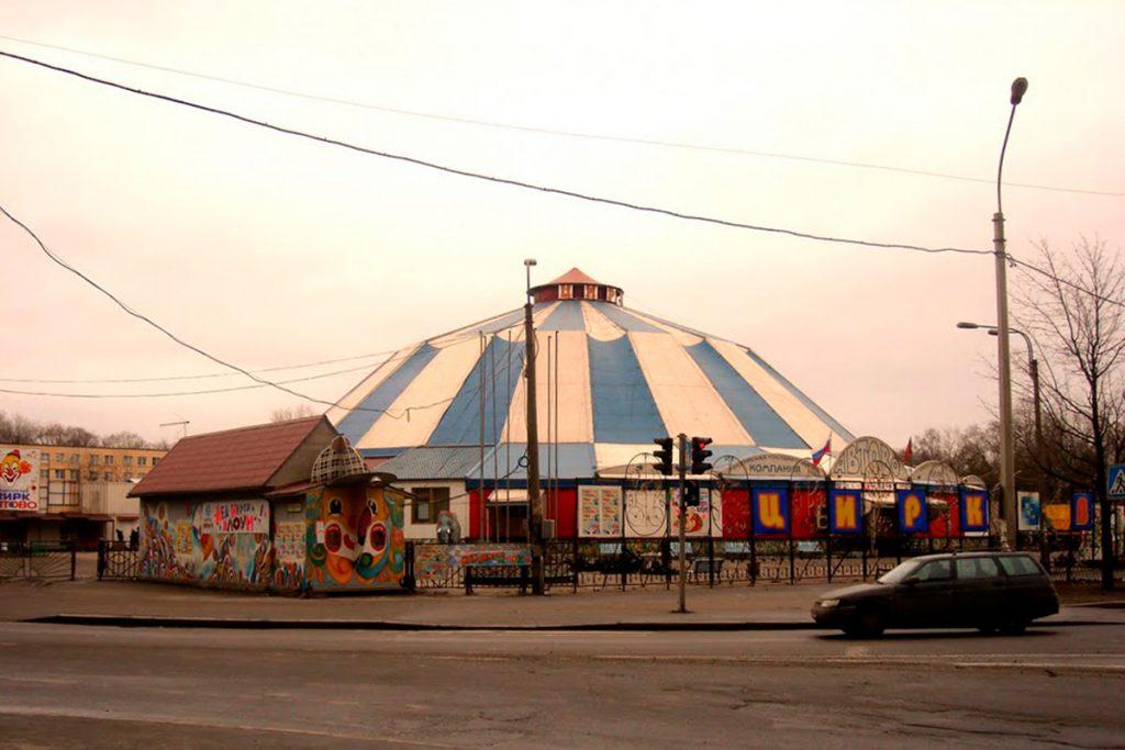 Circo carpa Avtovo en San Petersburgo